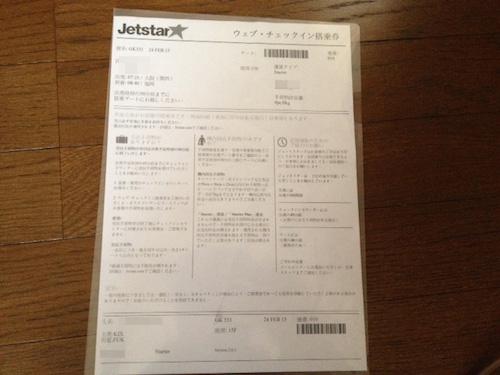 jetstar10