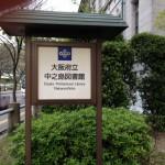 大阪の中之島図書館を自習室代わりに使ってみた