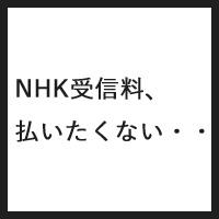 NHKだけ映らないアンテナがAmazonで販売されてるが見直すきっかけになればいいと思う