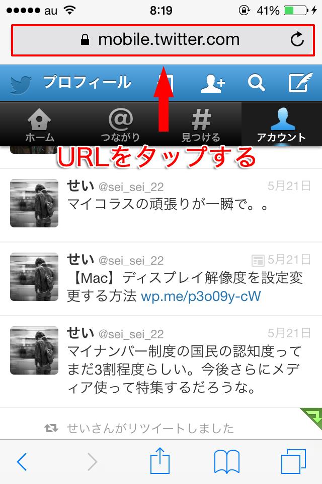 iPhone-Twitter-削除2