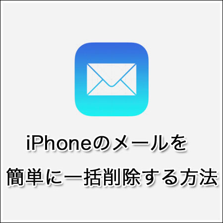 iPhoneメール削除