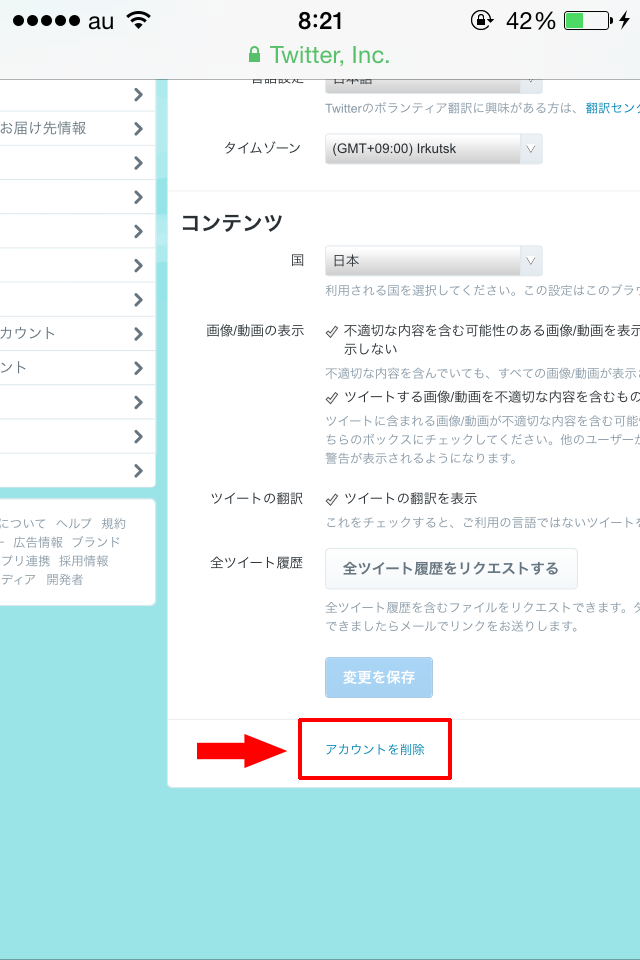 iPhone-Twitter-削除6