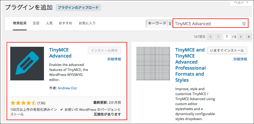 TinyMCE Advanced 設定1