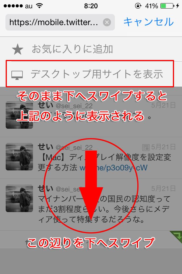 iPhone-Twitter-削除3