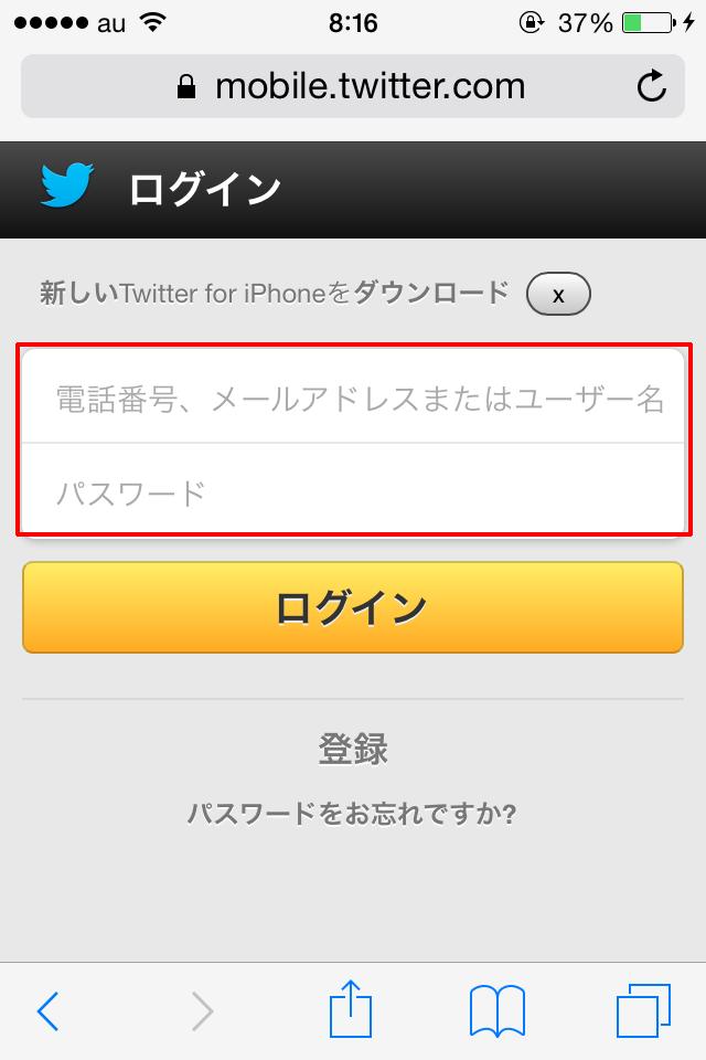 iPhone-Twitter-削除