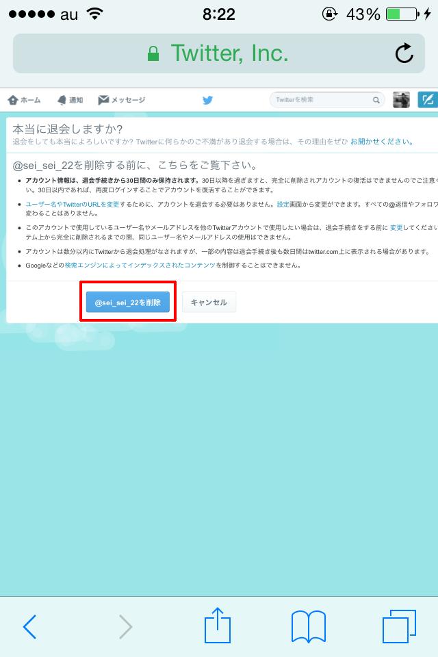 iPhone-Twitter-削除7