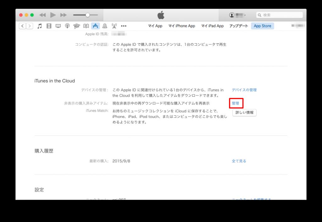 iphone-app-restore5