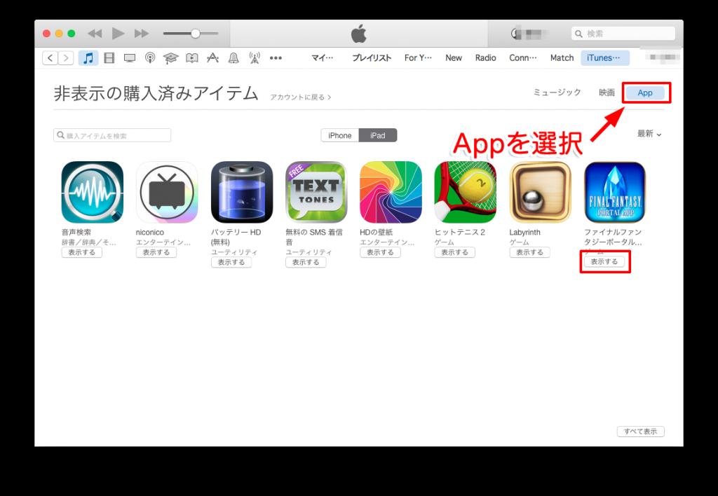 iphone-app-restore4