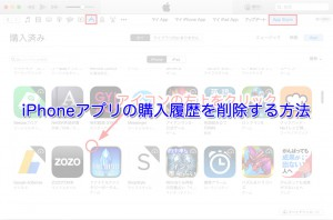 iPhoneアプリの購入履歴を非表示にする簡単な方法