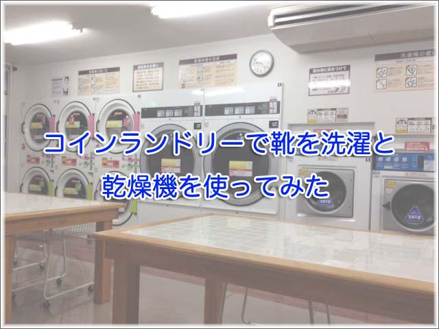 コインランドリーで靴を洗濯し、乾燥機を使ってみた!料金は200円なり