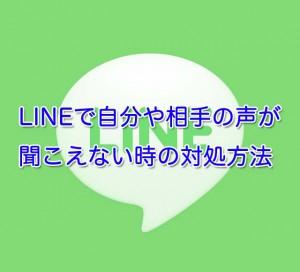 LINEで自分や相手の声が聞こえない時の対処方法【iPhone】