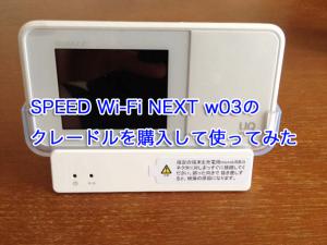 SPEED Wi-Fi NEXT w03のクレードルを購入して使ってみた