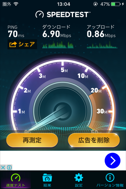 try-wimax-13
