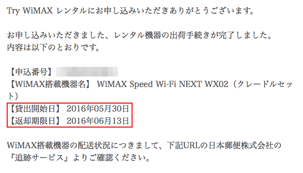 try_wimax-11