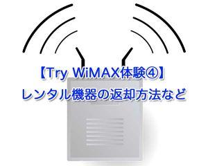【Try WiMAX体験④】レンタル機器の返却方法など