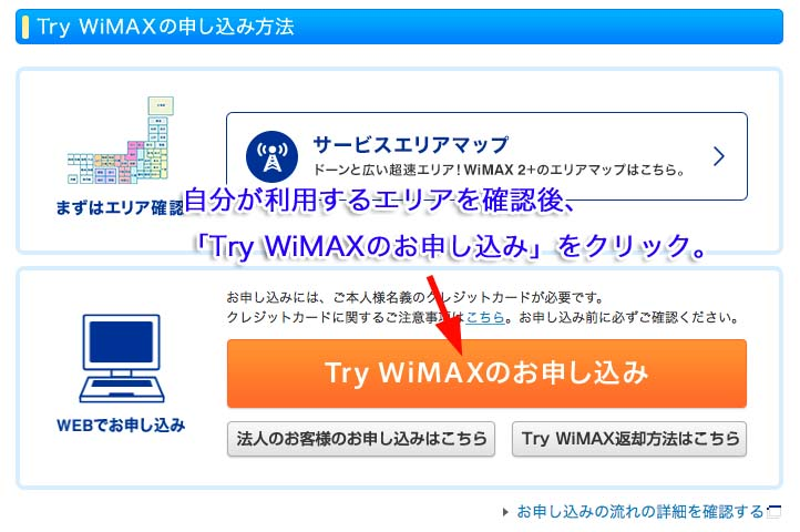 try_wimax-2