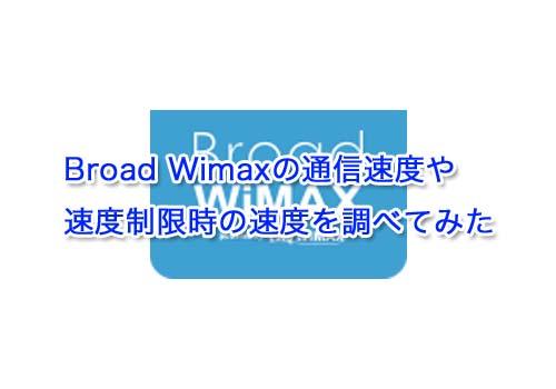 Broad Wimaxの通信速度や速度制限時の速度を調べてみた