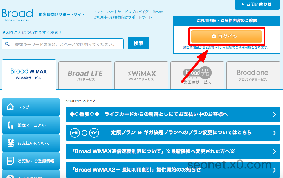broad_wimax_ option_ cancellation-1