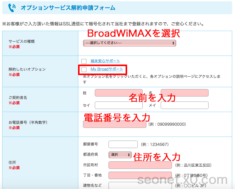 broad_wimax_ option_ cancellation-5