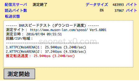 speed-test-wimax-w03-3