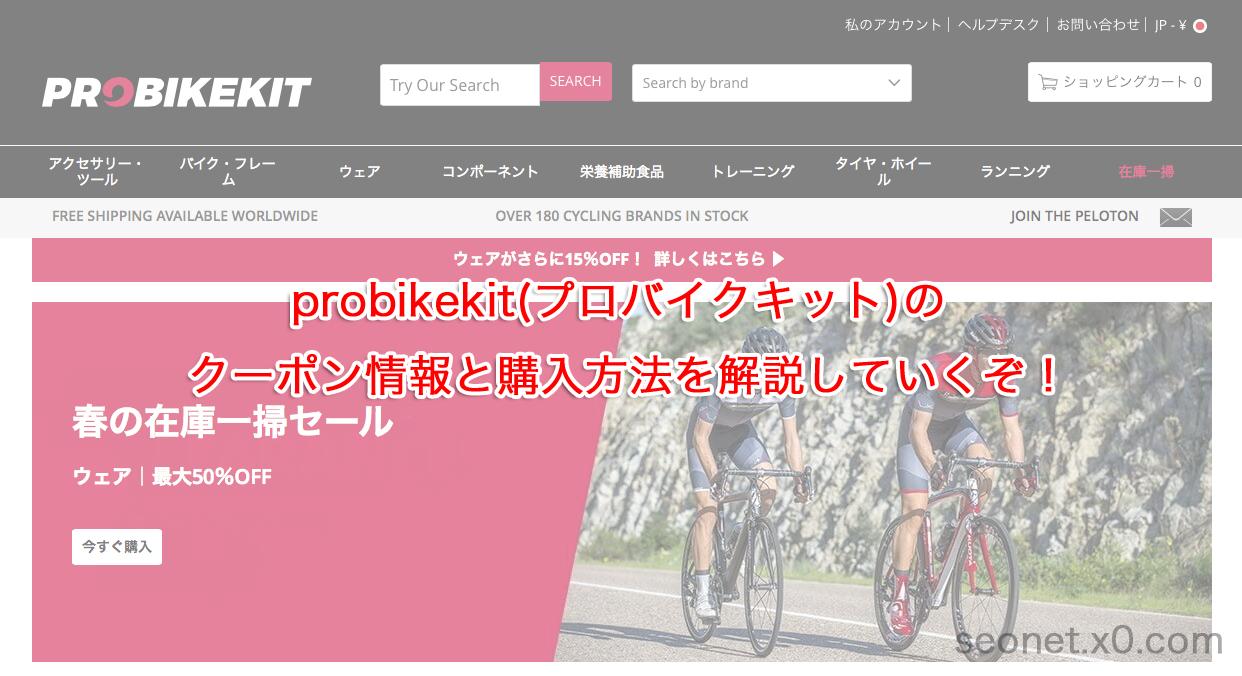 Probikekit(プロバイクキット)のクーポン情報と購入方法を解説していくぞ!